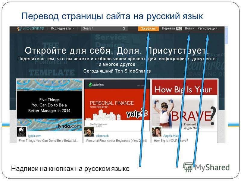 Надписи на кнопках на русском языке Перевод страницы сайта на русский язык