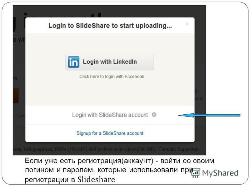 Если уже есть регистрация(аккаунт) - войти со своим логином и паролем, которые использовали при регистрации в Slideshare