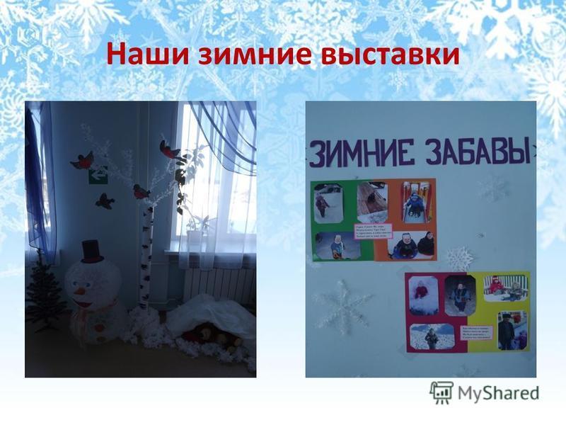 Наши зимние выставки