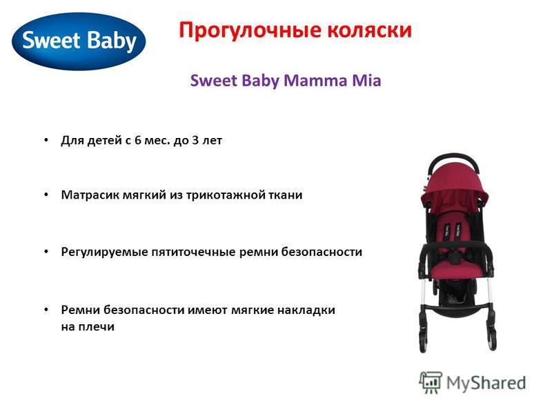 Прогулочные коляски Sweet Baby Mamma Mia Регулируемые пятиточечные ремни безопасности Ремни безопасности имеют мягкие накладки на плечи Для детей с 6 мес. до 3 лет Матрасик мягкий из трикотажной ткани