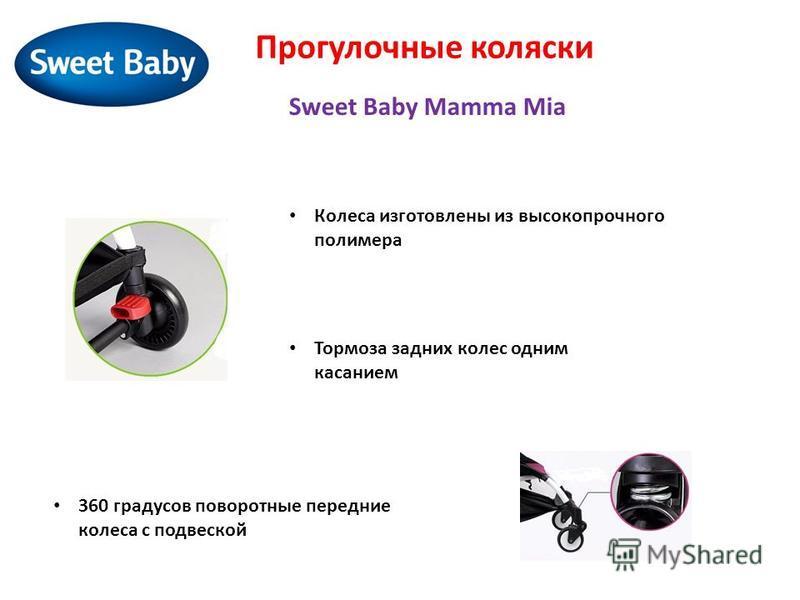 Прогулочные коляски Sweet Baby Mamma Mia Колеса изготовлены из высокопрочного полимера Тормоза задних колес одним касанием 360 градусов поворотные передние колеса с подвеской