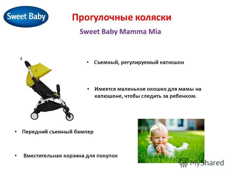 Прогулочные коляски Sweet Baby Mamma Mia Вместительная корзина для покупок Съемный, регулируемый капюшон Передний съемный бампер Имеется маленькое окошко для мамы на капюшоне, чтобы следить за ребенком.