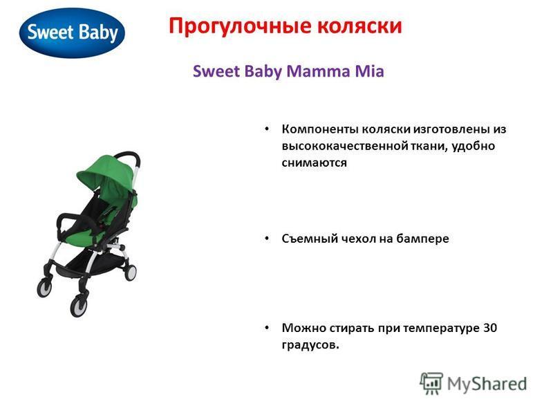 Sweet Baby Mamma Mia Прогулочные коляски Компоненты коляски изготовлены из высококачественной ткани, удобно снимаются Съемный чехол на бампере Можно стирать при температуре 30 градусов.