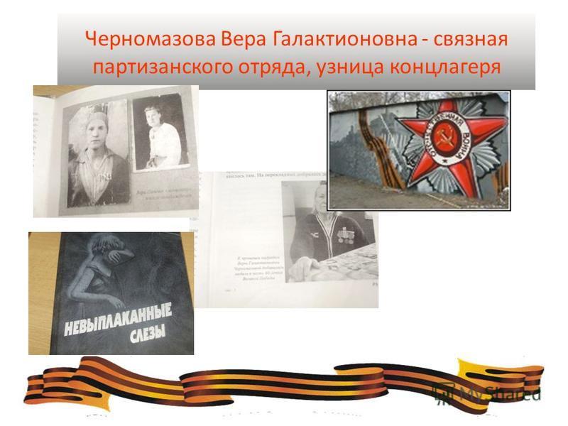 Черномазова Вера Галактионовна - связная партизанского отряда, узница концлагеря