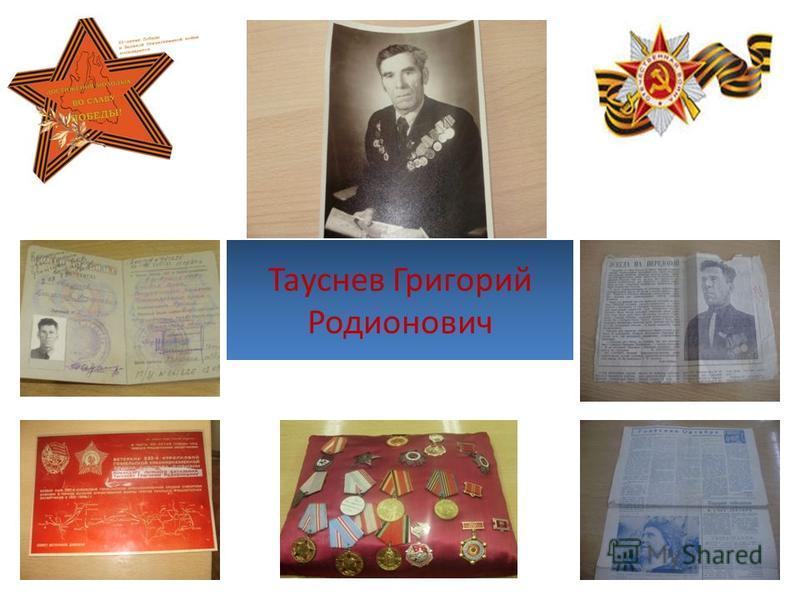 Тауснев Григорий Родионович