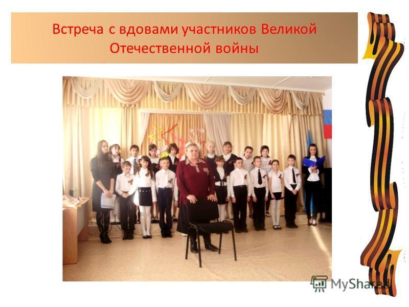 Встреча с вдовами участников Великой Отечественной войны