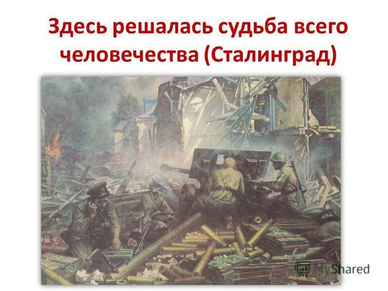 Здесь решалась судьба всего человечества (Сталинград)