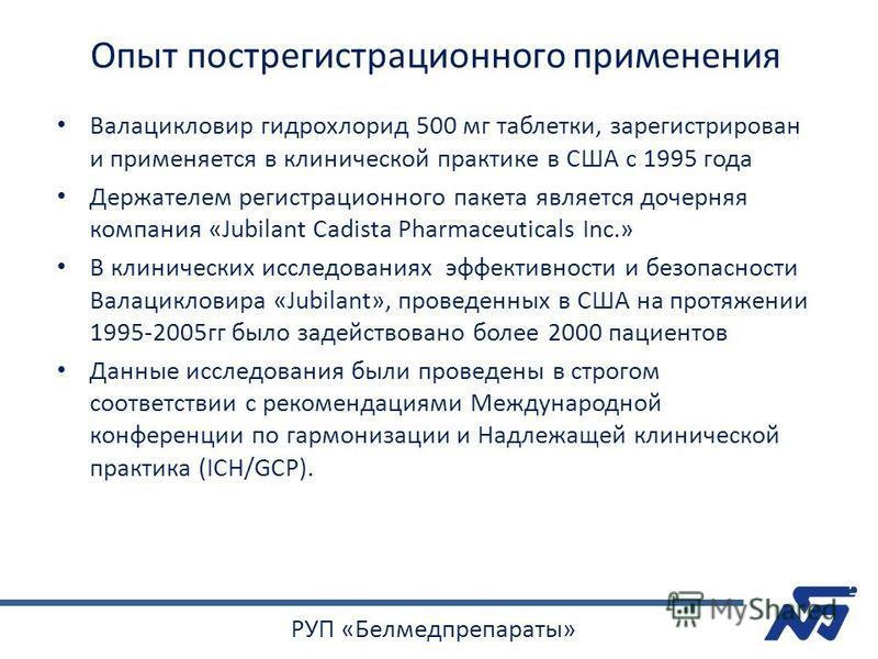 Валацикловир гидрохлорид 500 мг таблетки, зарегистрирован и применяется в клинической практике в США с 1995 года Держателем регистрационного пакета является дочерняя компания «Jubilant Cadista Pharmaceuticals Inc.» В клинических исследованиях эффекти