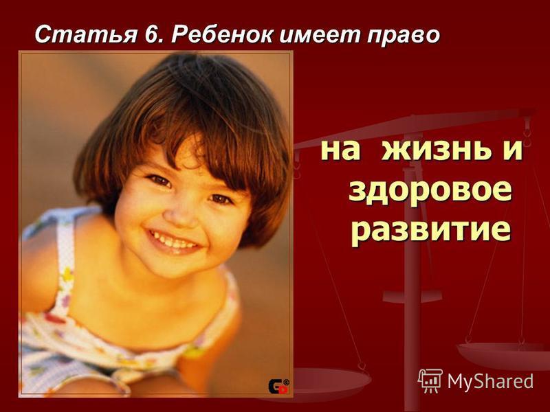 Статья 6. Ребенок имеет право на жизнь и здоровое развитие