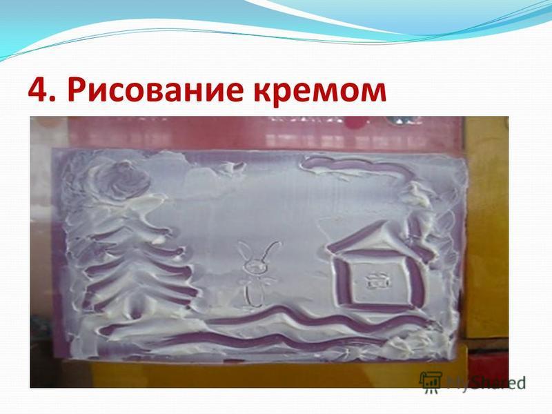4. Рисование кремом