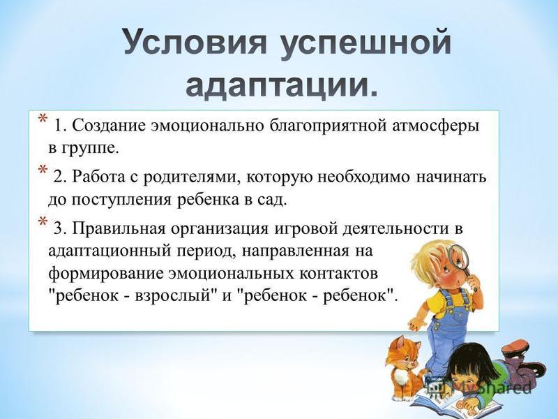* Неготовность родителей к негативной реакции ребенка на дошкольное учреждение. * Обвинение и наказание ребенка за слезы * Не стоит планировать важных дел в первые дни пребывания ребенка к детскому саду. * Пребывание в состоянии обеспокоенности, трев