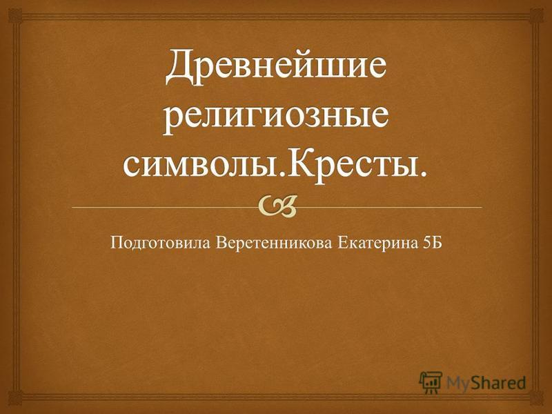 Подготовила Веретенникова Екатерина 5 Б