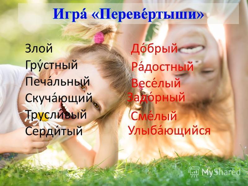 Добро и дело Добро и душа Добро и желать Добро и порядок Добро и сердце Добро и совесть добродетельный добродушный доброжелательный добропорядочный добросердечный добросовестный