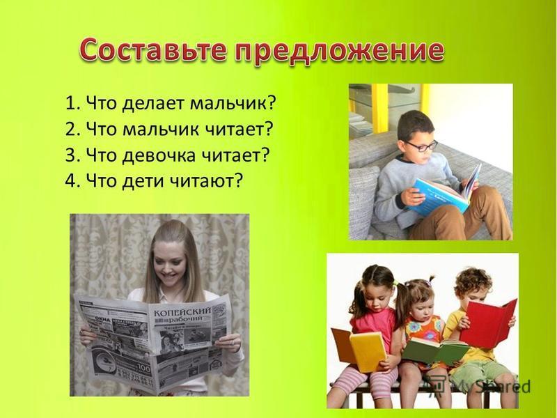 1. Что делает мальчик? 2. Что мальчик читает? 3. Что девочка читает? 4. Что дети читают?