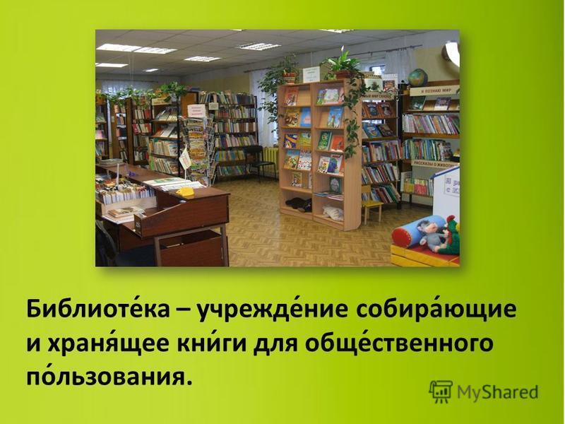 Библиотека – учреждение собирающие и хранящее книги для общественного пользования.