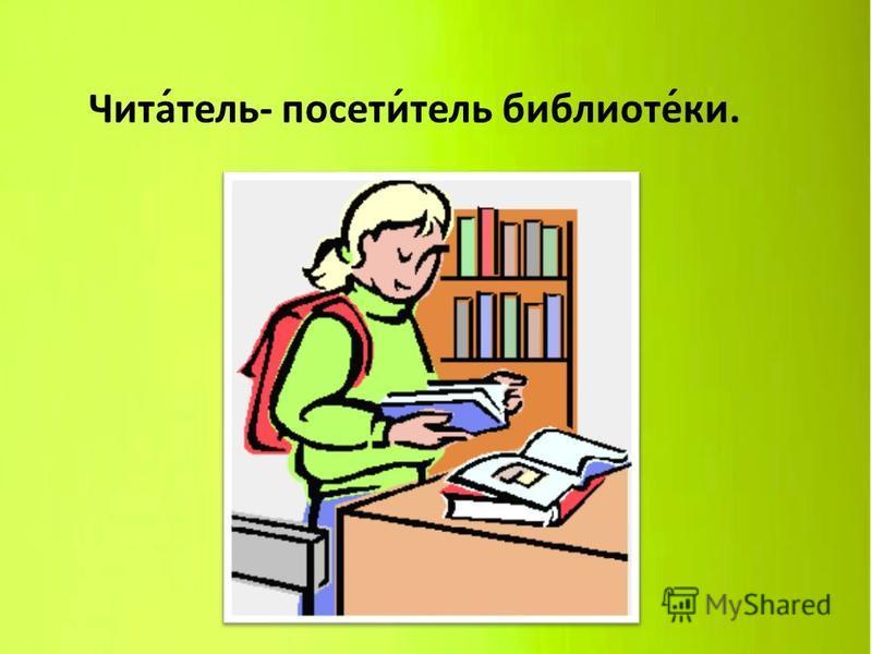 Читатель- посетитель библиотеки.