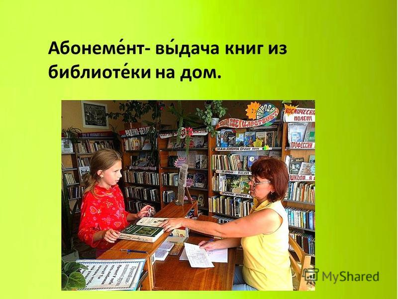 Абонемент- выдача книг из библиотеки на дом.