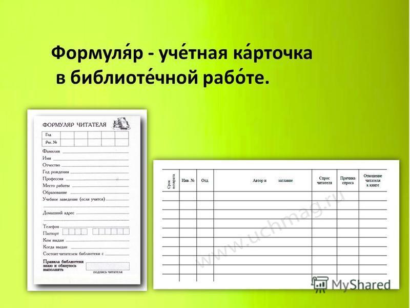 Формуляр - учетная карточка в библиотечной работе.