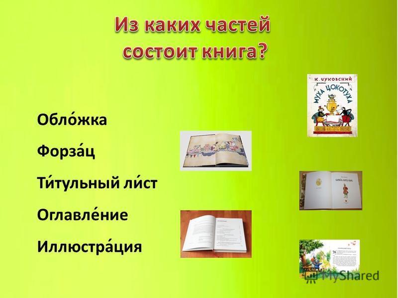 Обложка Форзац Титульный лист Оглавление Иллюстрация