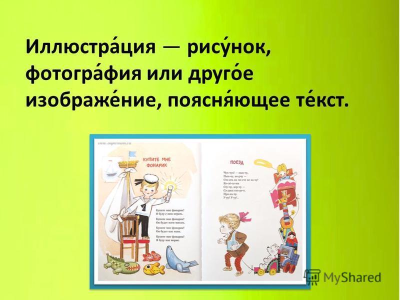 Иллюстрация рисунок, фотография или другое изображение, поясняющее текст.