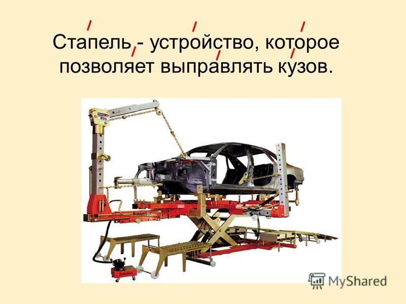 Стапель - устройство, которое позволяет выправлять кузов.