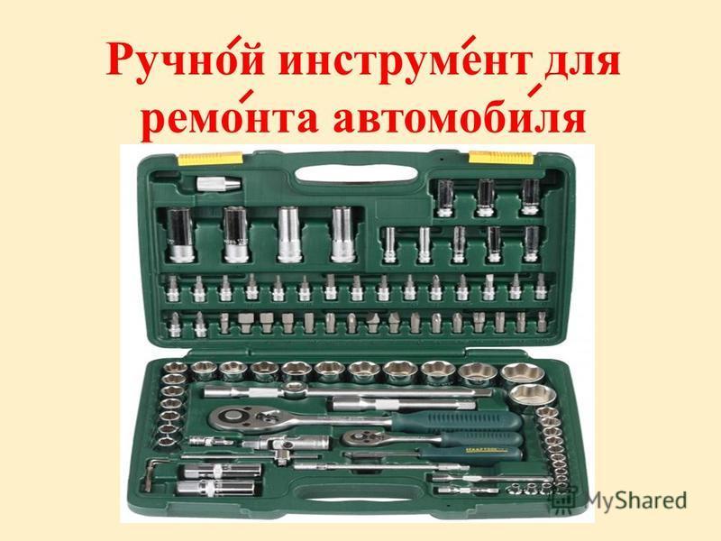 Ручной инструмент для ремонта автомобиля