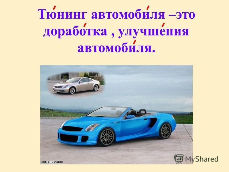 Тюнинг автомобиля –это доработка, улучшения автомобиля.