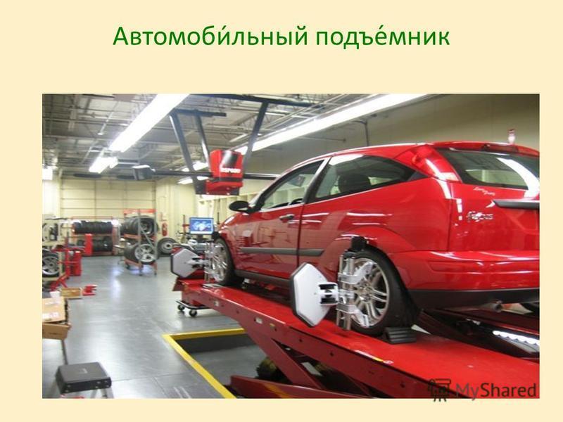 Автомоби́льный подъем́мник