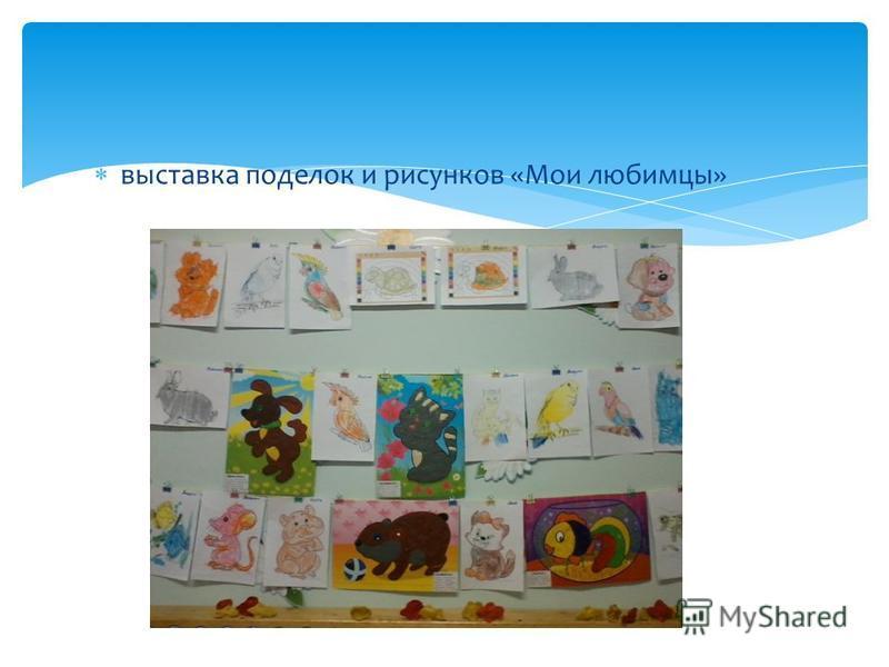 выставка поделок и рисунков «Мои любимцы»