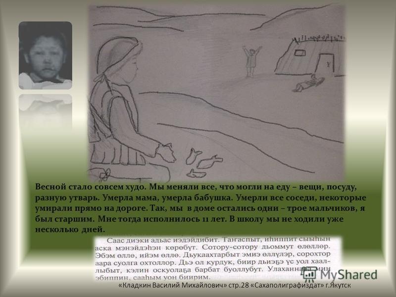 «Кладкин Василий Михайлович» стр.28 «Сахаполиграфиздат» г.Якутск