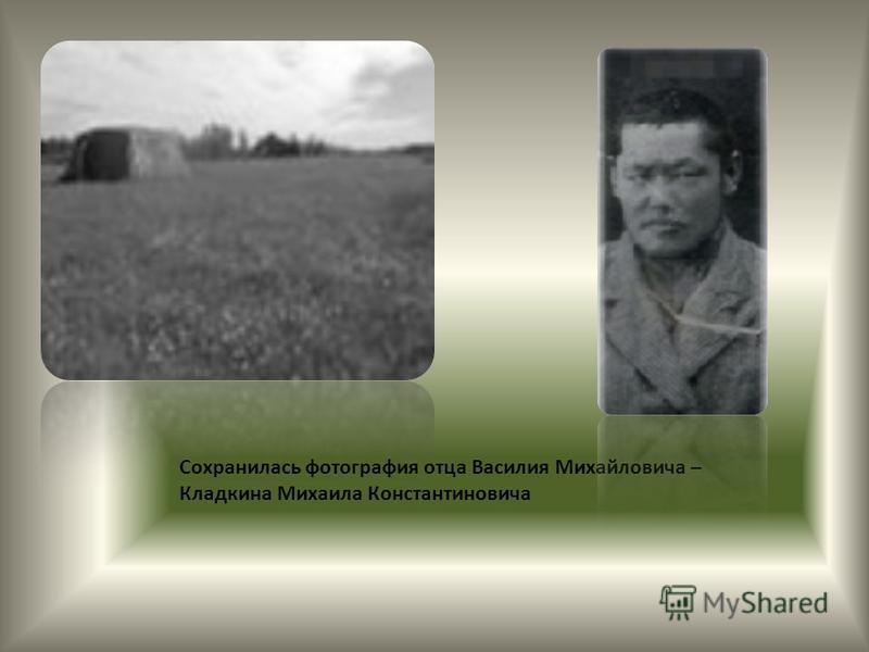 Сохранилась фотография отца Василия Михайловича – Кладкина Михаила Константиновича