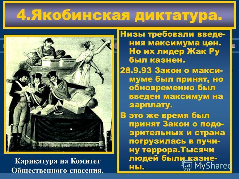 ЖДЕМ ВАС! 4. Якобинская диктатура. Карикатура на Комитет Общественного спасения. Низы требовали введения максимума цен. Но их лидер Жак Ру был казнен. 28.9.93 Закон о макси- муме был принят, но одновременно был введен максимум на зарплату. В это же в