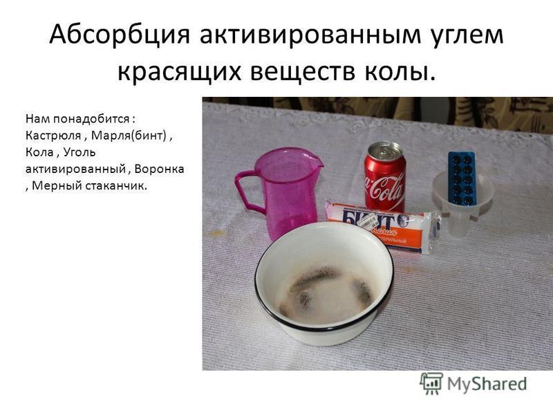 Абсорбция активированным углем красящих веществ колы. Нам понадобится : Кастрюля, Марля(бинт), Кола, Уголь активированный, Воронка, Мерный стаканчик.