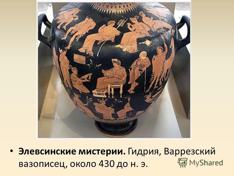 Элевсинские местеричи. Гидрия, Варрезский вазописец, около 430 до н. э.