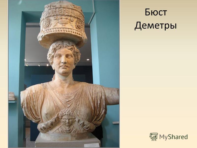 Бюст Деметры
