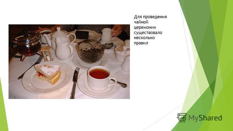 Для проведения чайной церемонии существовало несколько правил