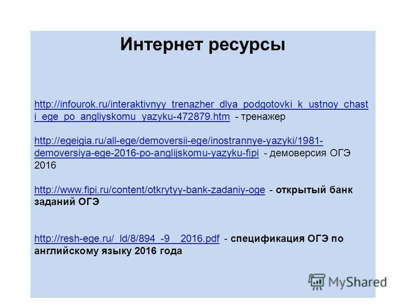 Интернет ресурсы http://infourok.ru/interaktivnyy_trenazher_dlya_podgotovki_k_ustnoy_chast i_ege_po_angliyskomu_yazyku-472879.htmhttp://infourok.ru/interaktivnyy_trenazher_dlya_podgotovki_k_ustnoy_chast i_ege_po_angliyskomu_yazyku-472879. htm - трена