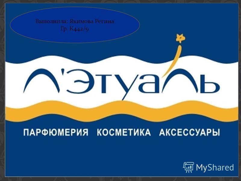 Выполнила: Якимова Регина Гр. К442/9