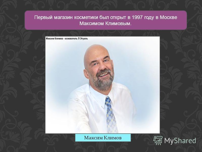 Первый магазин косметики был открыт в 1997 году в Москве Максимом Климовым. Максим Климов