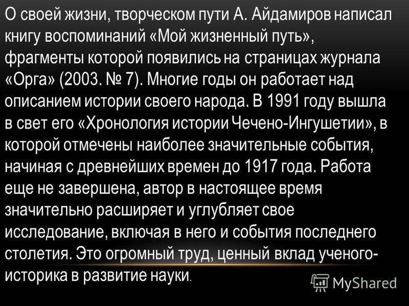 О своей жизни, творческом пути А. Айдамиров написал книгу воспоминаний «Мой жизненный путь», фрагменты которой появились на страницах журнала «Орга» (2003. 7). Многие годы он работает над описанием истории своего народа. В 1991 году вышла в свет его