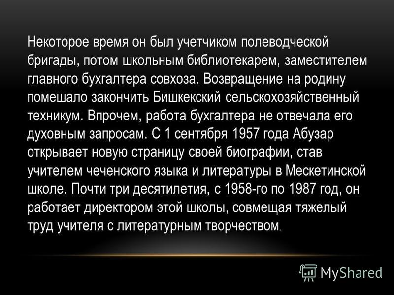 Некоторое время он был учетчиком полеводческой бригады, потом школьным библиотекарем, заместителем главного бухгалтера совхоза. Возвращение на родину помешало закончить Бишкекский сельскохозяйственный техникум. Впрочем, работа бухгалтера не отвечала