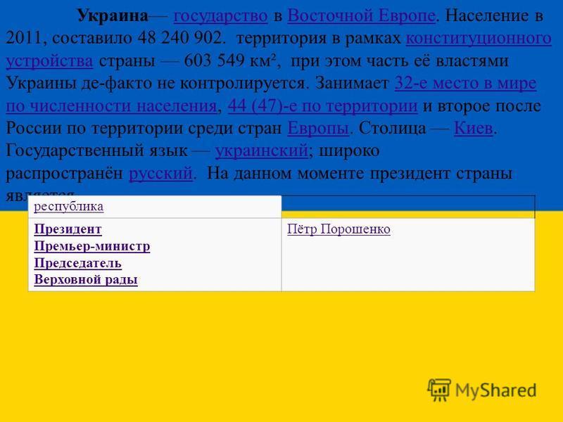 Украина государство в Восточной Европе. Население в 2011, составило 48 240 902. территория в рамках конституционного устройства страны 603 549 км ², при этом часть её властями Украины де - факто не контролируется. Занимает 32- е место в мире по числе