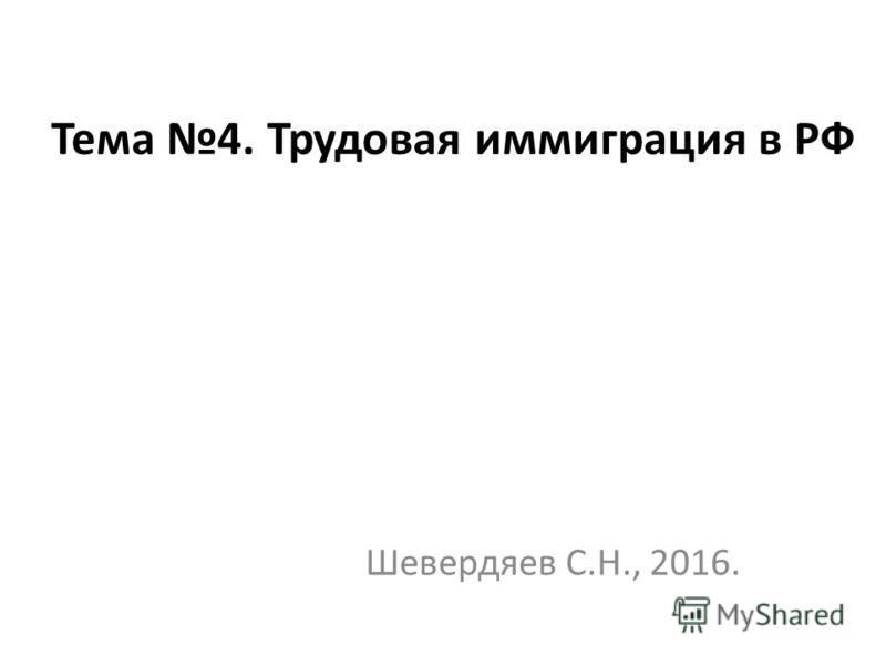 Тема 4. Трудовая иммиграция в РФ Шевердяев С.Н., 2016.