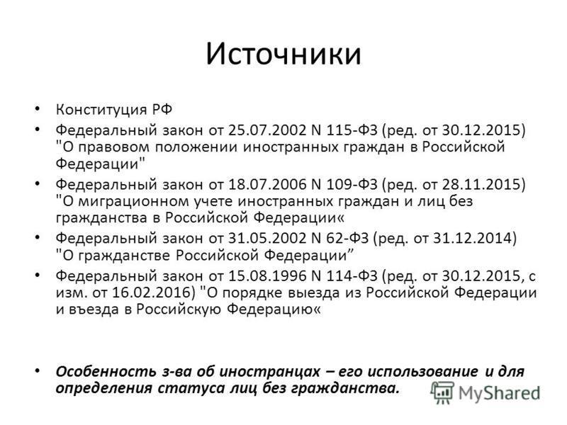 Источники Конституция РФ Федеральный закон от 25.07.2002 N 115-ФЗ (ред. от 30.12.2015)
