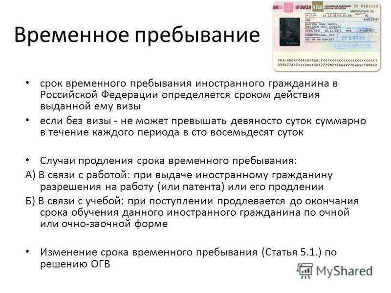 Временное пребывание срок временного пребывания иностранного гражданина в Российской Федерации определяется сроком действия выданной ему визы если без визы - не может превышать девяносто суток суммарно в течение каждого периода в сто восемьдесят суто