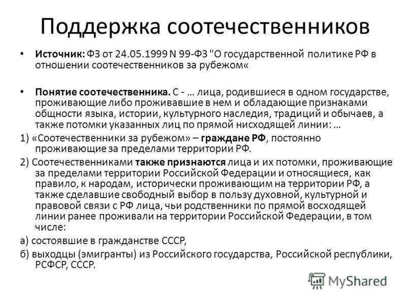 Поддержка соотечественников Источник: ФЗ от 24.05.1999 N 99-ФЗ