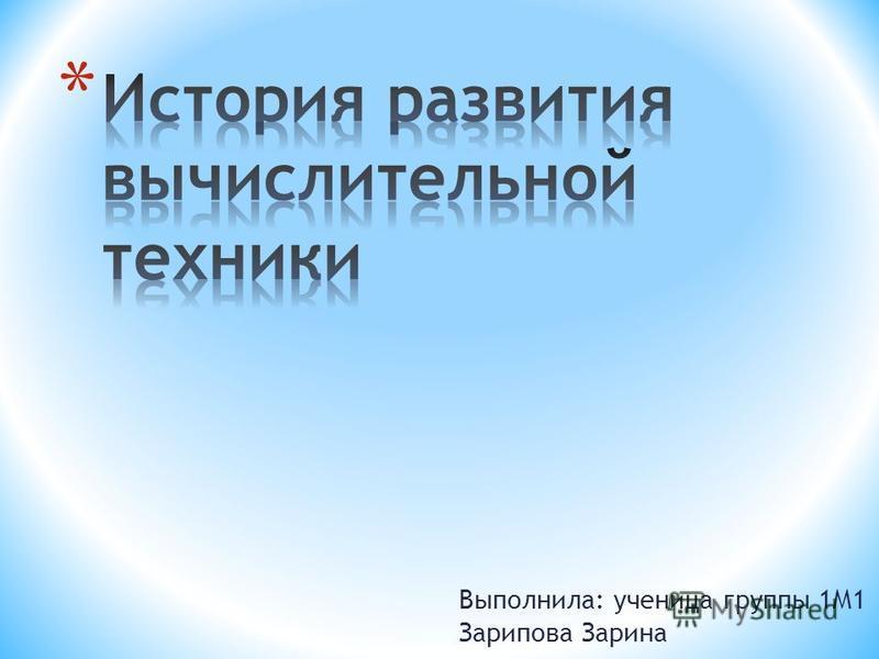Выполнила: ученица группы 1М1 Зарипова Зарина