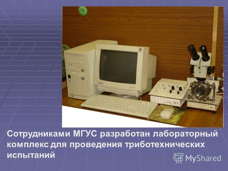 Сотрудниками МГУС разработан лабораторный комплекс для проведения триботехнических испытаний