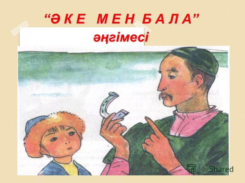 Ә К Е М Е Н Б А Л А әңгімесі