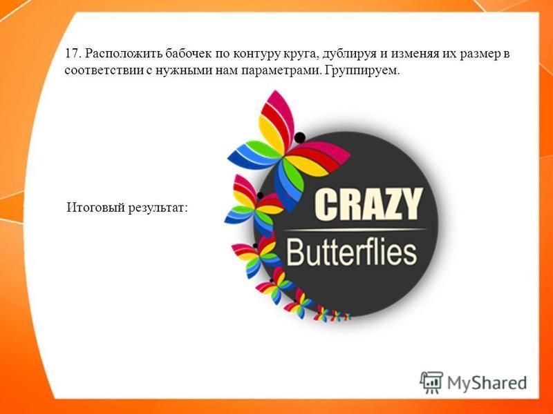 17. Расположить бабочек по контуру круга, дублируя и изменяя их размер в соответствии с нужными нам параметрами. Группируем. Итоговый результат: